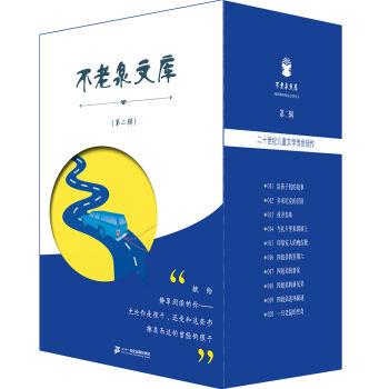 不老泉文库(11-20册)(第2辑)