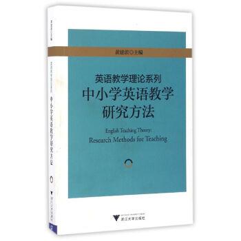 英语教学理论系列:中小学英语教学研究方法