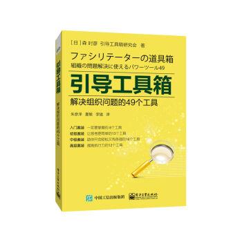 引导工具箱:解决组织问题的49个工具