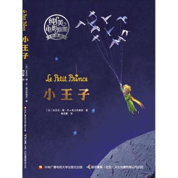 小王子(纯美电影原图珍藏版)