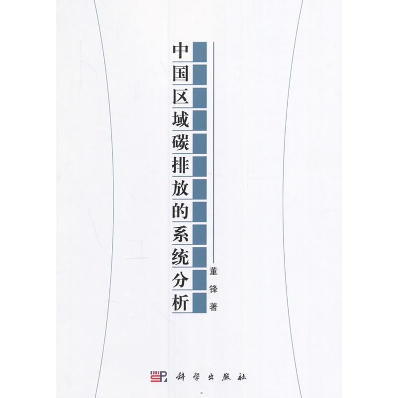 中国区域碳排放的系统分析