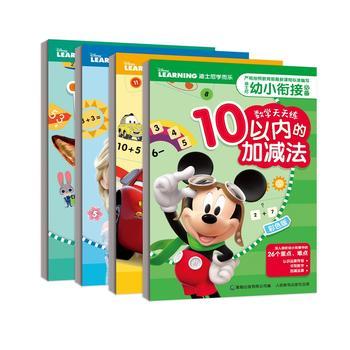 迪士尼幼小衔接必备数学天天练(4册)