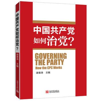 中国共产党如何治党?