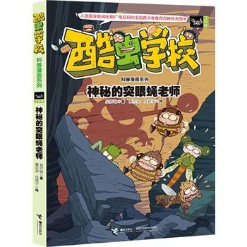 酷虫学校科普漫画系列10:神秘的突眼蝇老师