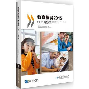 教育概览2015:OECD指标