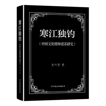 寒江独钓:中国文化精神谱系研究
