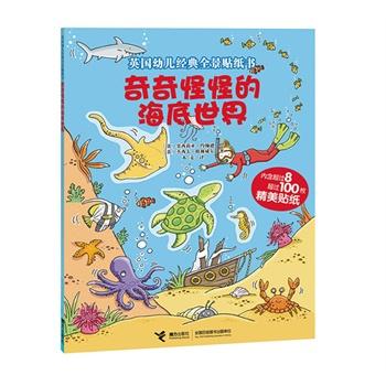 英国幼儿经典全景贴纸书:奇奇怪怪的海底世界