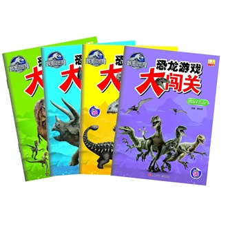 侏罗纪世界恐龙游戏大闯关(套装共4册)
