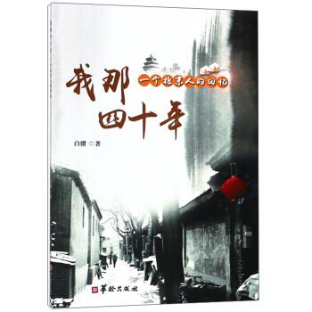 一个北京人的回忆:我那四十年