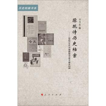 朦胧诗历史档案:新时期朦胧诗论争文献史料辑
