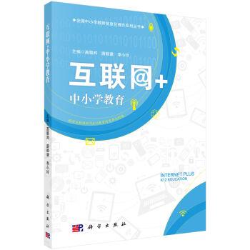 互联网+中小学教育