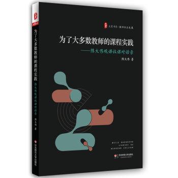 大夏书系·为了大多数教师的课程实践:陈大伟观课议课对话录