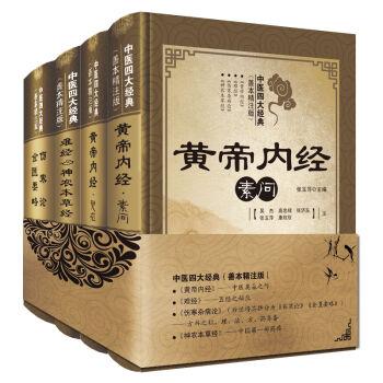 中医四大经典(善本精注版 套装共4册)