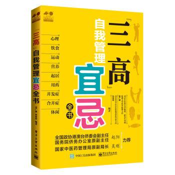 """""""三高""""自我管理宜忌全书"""