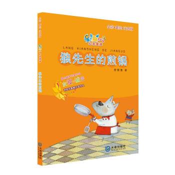 星期八心灵童话儿童故事书:狼先生的煎锅(全彩美绘注音版)