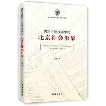 美国主流报刊中的北京社会形象