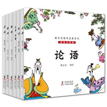 蔡志忠国学启蒙系列(彩色注音版)(套装共6册)