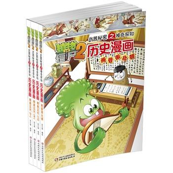 植物大战僵尸2武器秘密之历史漫画(第三辑 共4册)