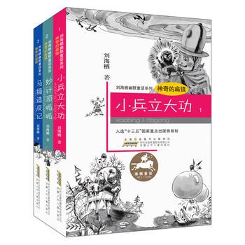 刘海栖幽默童话系列·神奇的扁镇(套装3册 小兵立大功+妙计顶呱呱+马桶造反计)