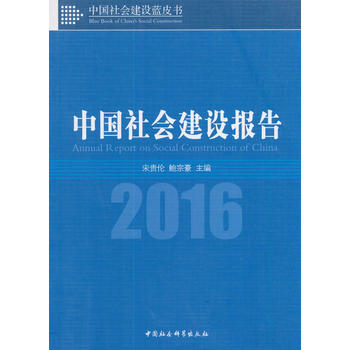 中国社会建设报告(2016)