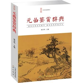 元曲鉴赏辞典(平装)