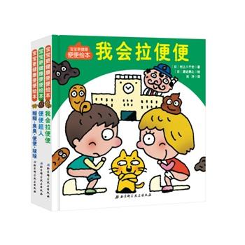 宝宝更健康便便绘本(全3册)