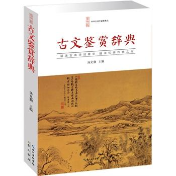 古文鉴赏辞典(平装)