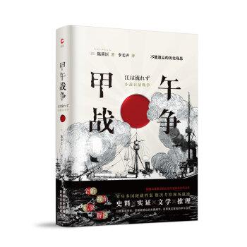 甲午战争:不能遗忘的历史殇思(精装)