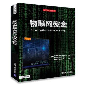 安全技术经典译丛:物联网安全