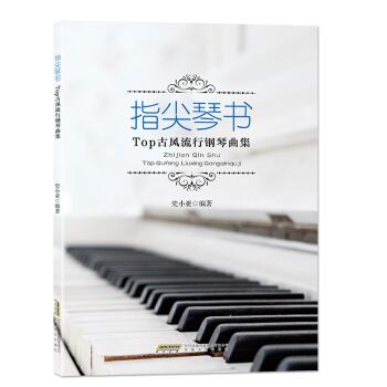 指尖琴书:TOP古风流行钢琴曲集