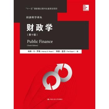 财政学(第十版)