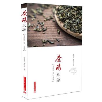 茶路天涯:台湾茶第一堂课