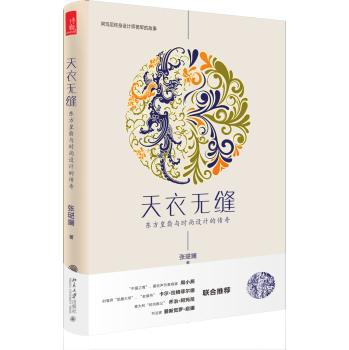 天衣无缝:东方皇裔与时尚设计的传奇