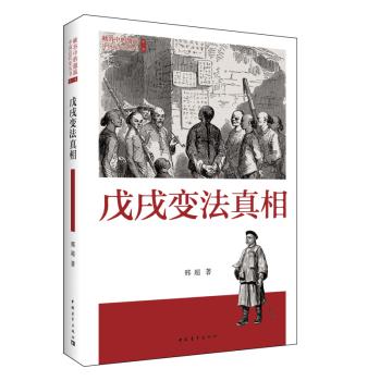 戊戌变法真相