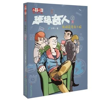 儿童文学淘·乐·酷书系:班级奇人2·我被免考我不服
