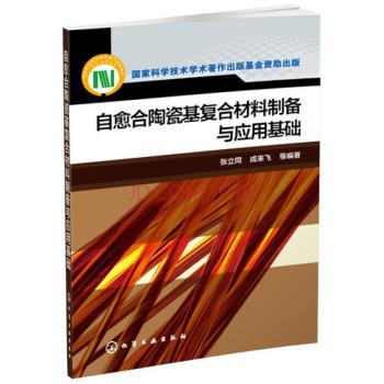 自愈合陶瓷基复合材料制备与应用基础