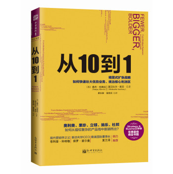 从10到1:强势企业如何通过精简式发展战略,找到优势产品