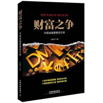 财富之争——中国金融要案启示录