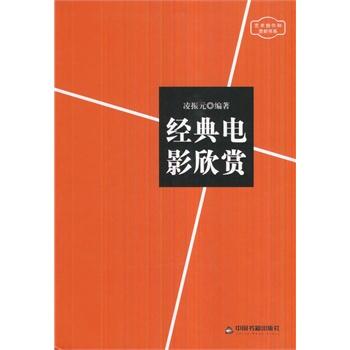 艺术创作和赏析书系—经典电影欣赏(精装)