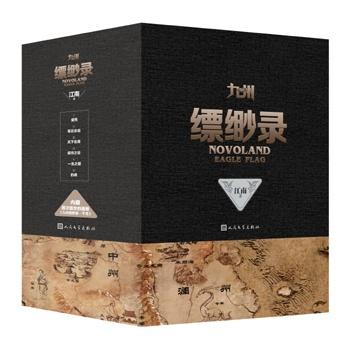 九州缥缈录(套装全6卷)