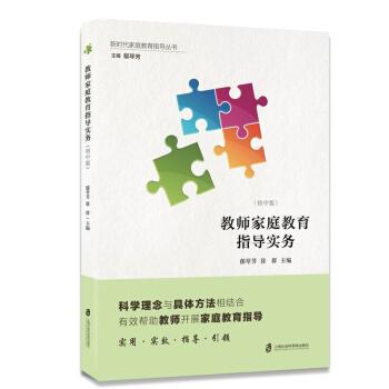 教师家庭教育指导实务:初中版