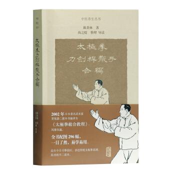 中医养生丛书:太极拳刀剑杆散手合编
