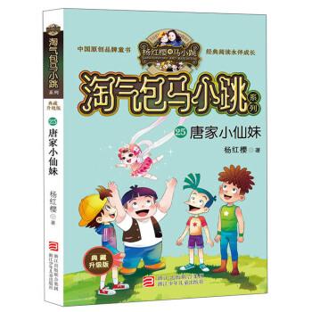 淘气包马小跳系列:唐家小仙妹(典藏升级版)