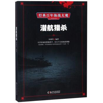 经典百年海战大观:潜航猎杀