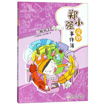 郑小强奇妙事件簿:三根羽毛