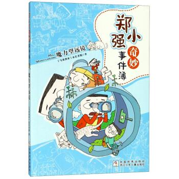 郑小强奇妙事件簿:魔力望远镜