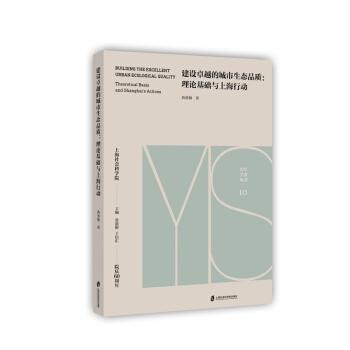 建设卓越的城市生态品质:理论基础与上海行动