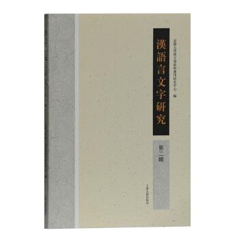 汉语言文字研究(第二辑)
