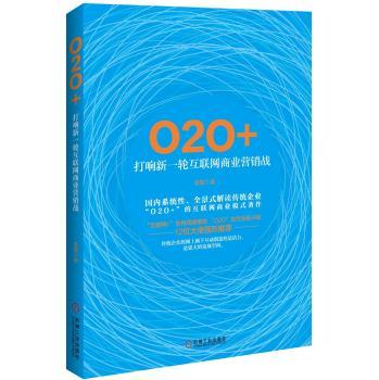 O2O+:打响新一轮互联网商业营销战