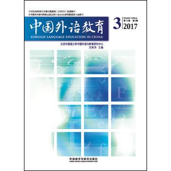 中国外语教育(2017-03)